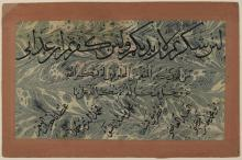 Sure Ibrahim Vers 7Von Calligrapher: Abu Muhammad Khan al-Ma'rashi - Library of Congress Selections of Arabic, Persian, and Ottoman Calligraphy collection, Gemeinfrei, https://commons.wikimedia.org/w/index.php?curid=7117836